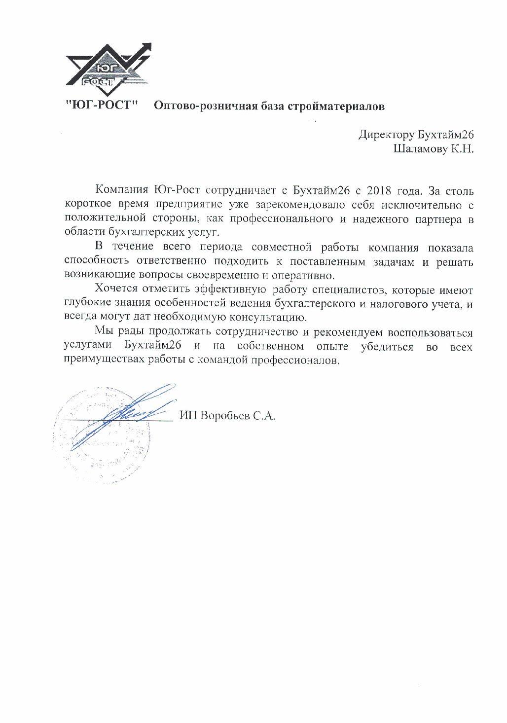 ЮГ-Рост (ИП Воробьев С.А.)