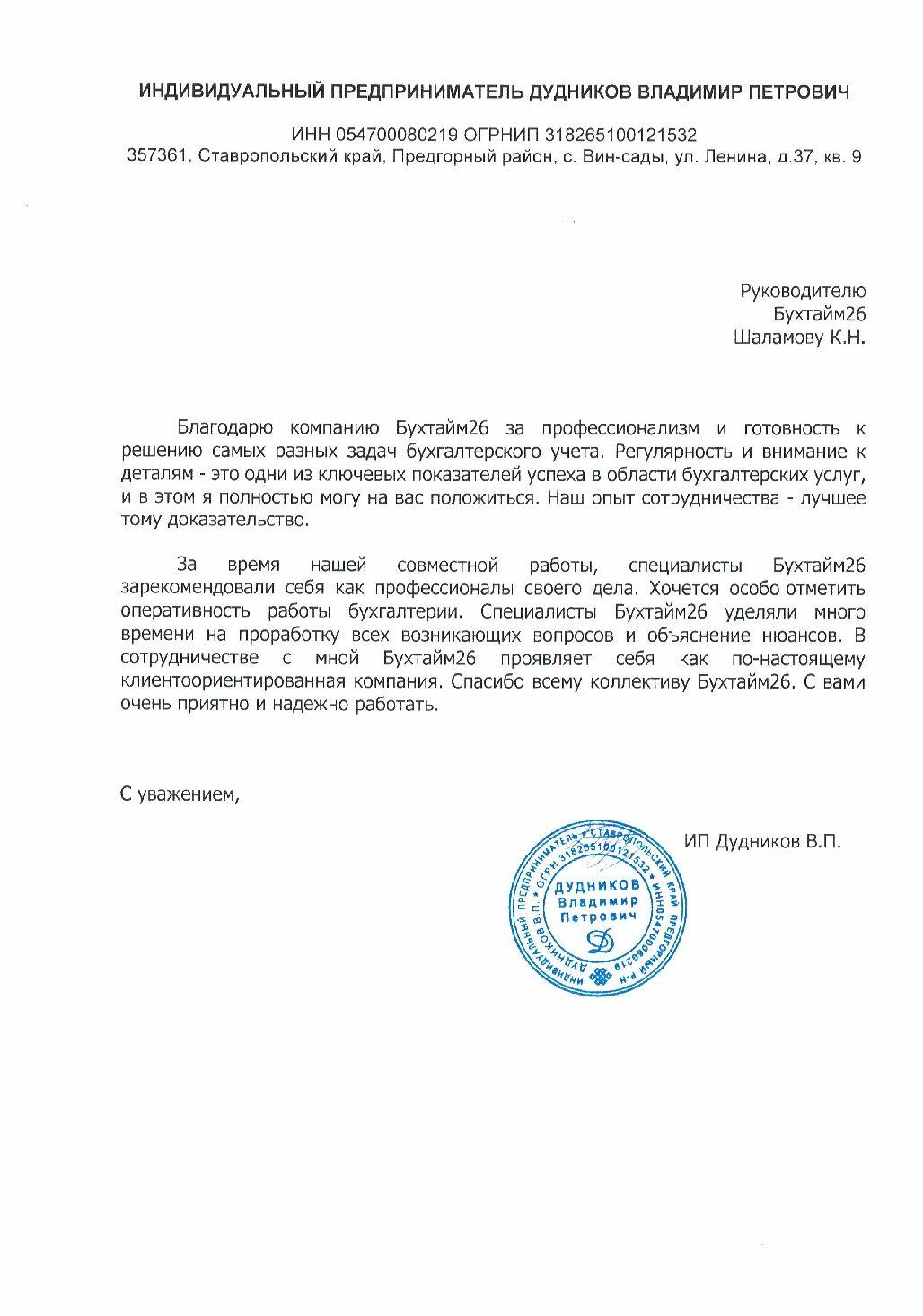 ИП Дудников В.П.
