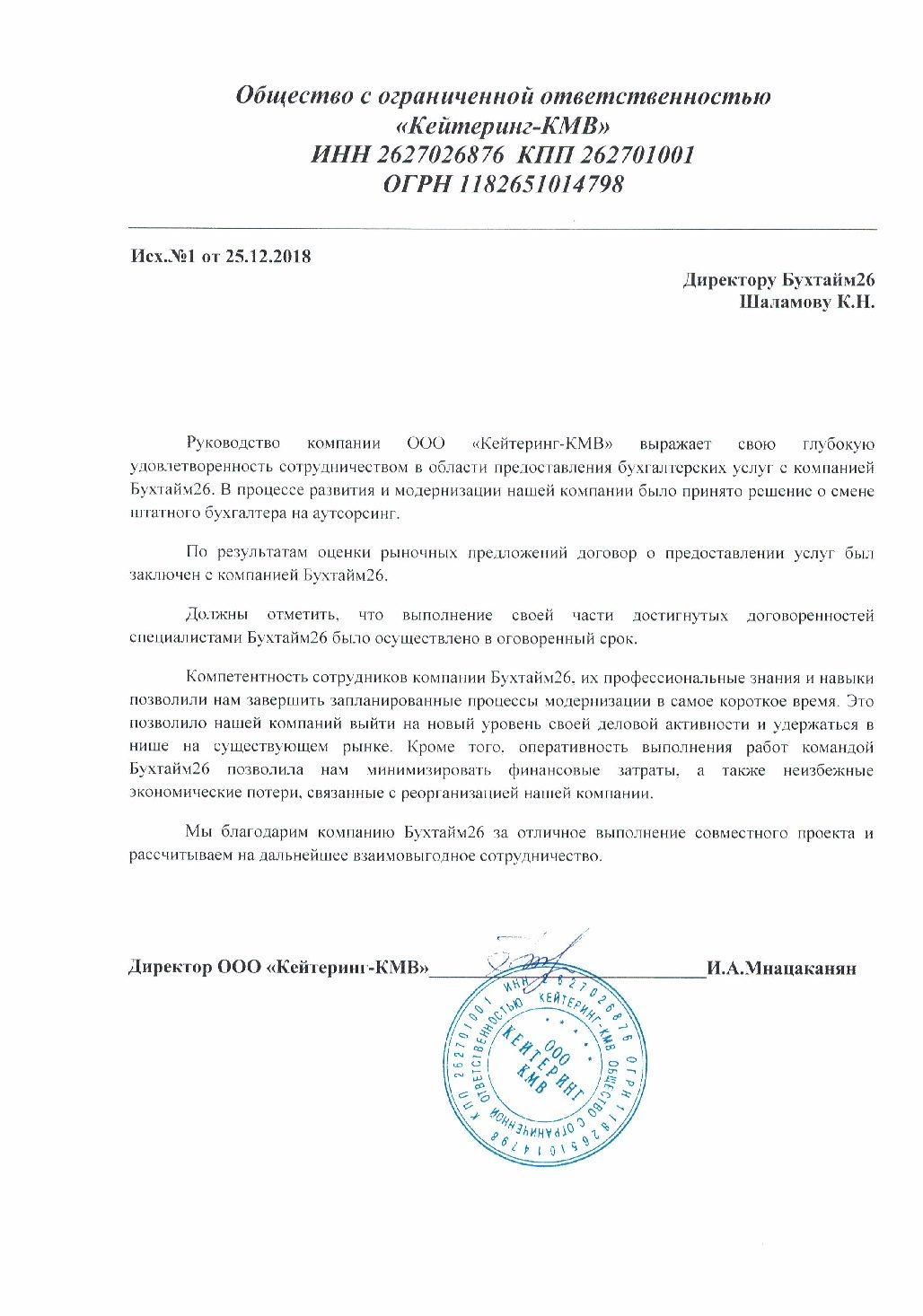 ООО «Кейтеринг-КМВ»