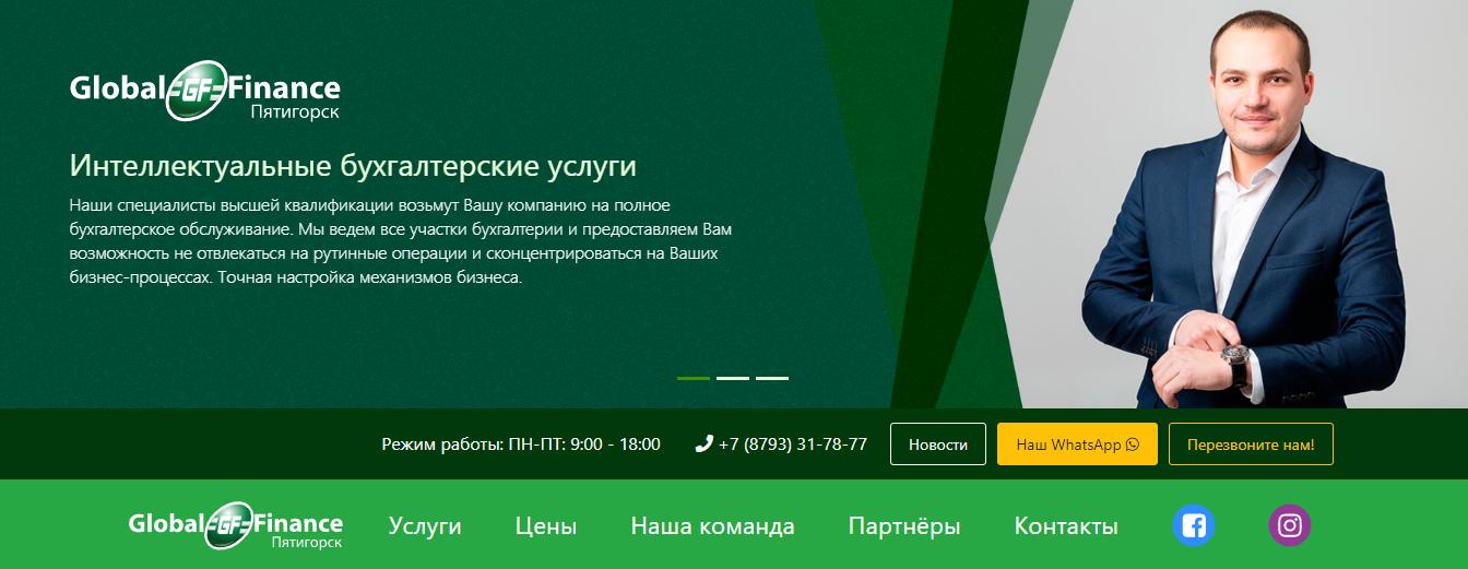 Обновленный сайт Global Finance