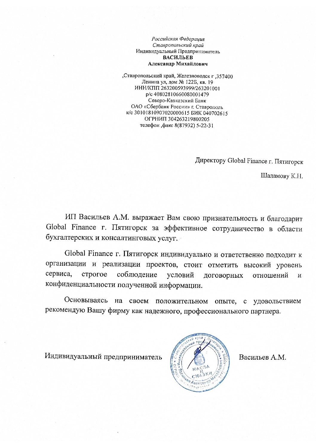 ИП Васильев А.М. (Автомаг-КМВ пос. Иноземцево)