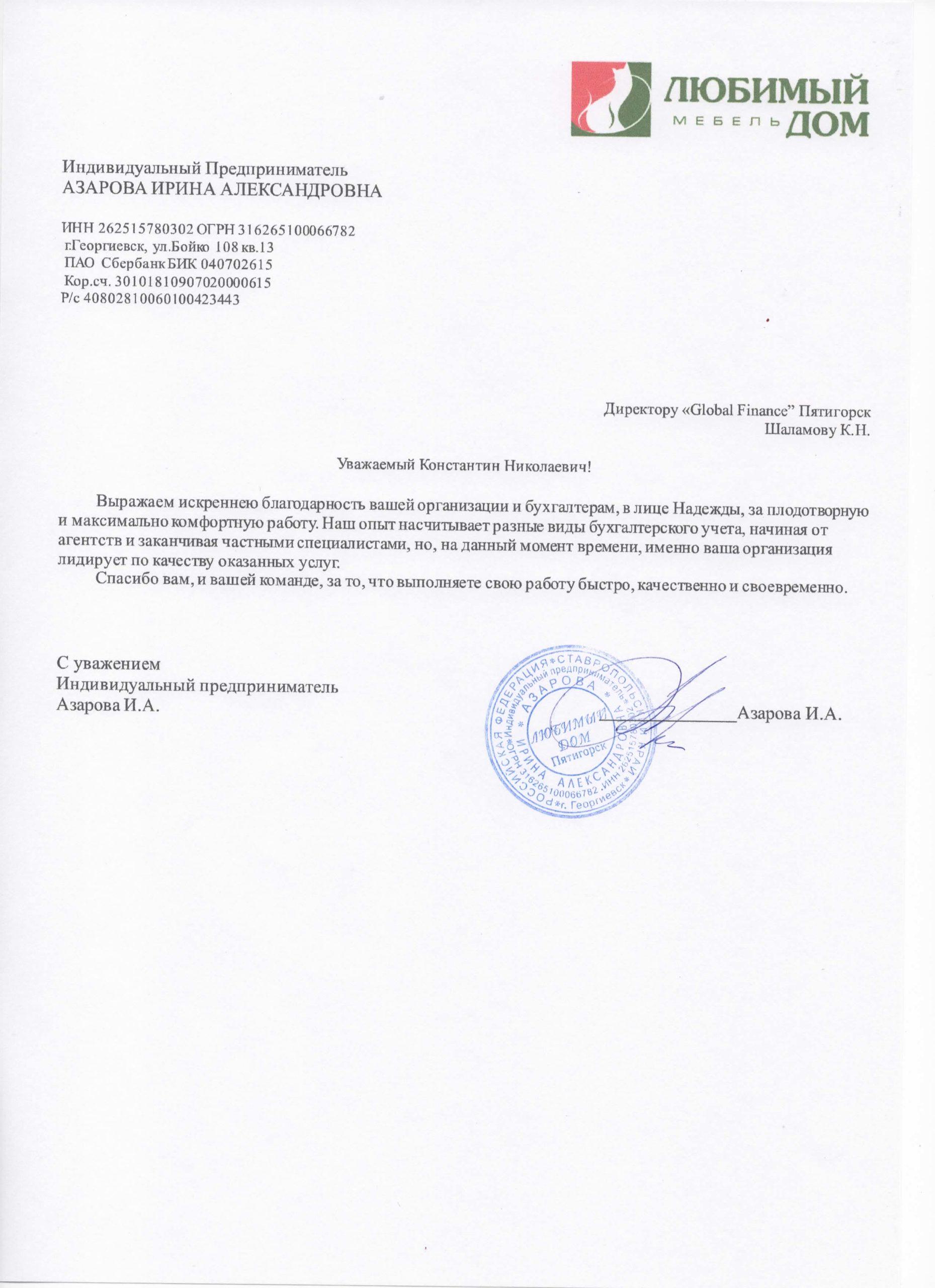 ИП Азарова И.А.