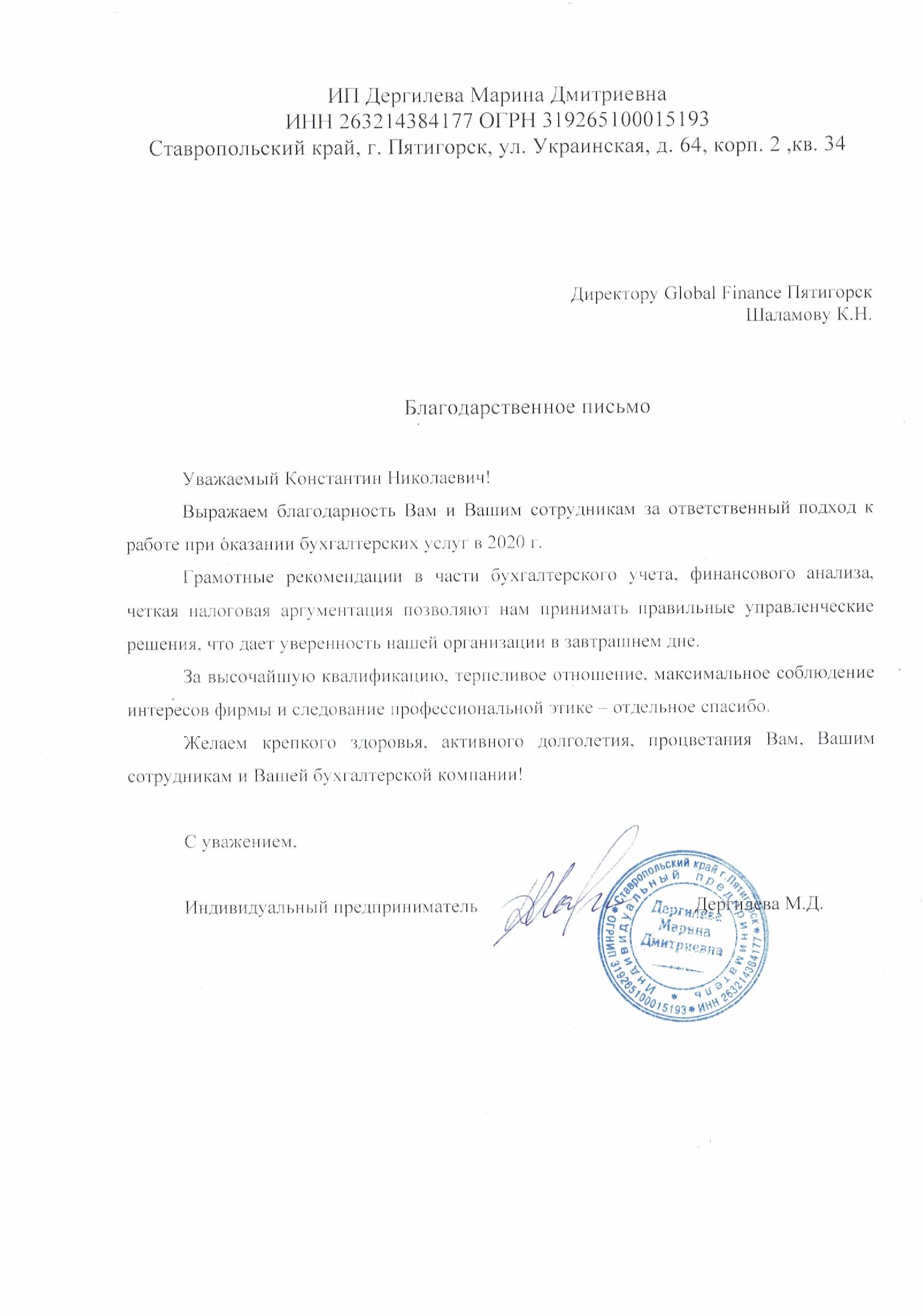ИП Дергилёва М.Д.